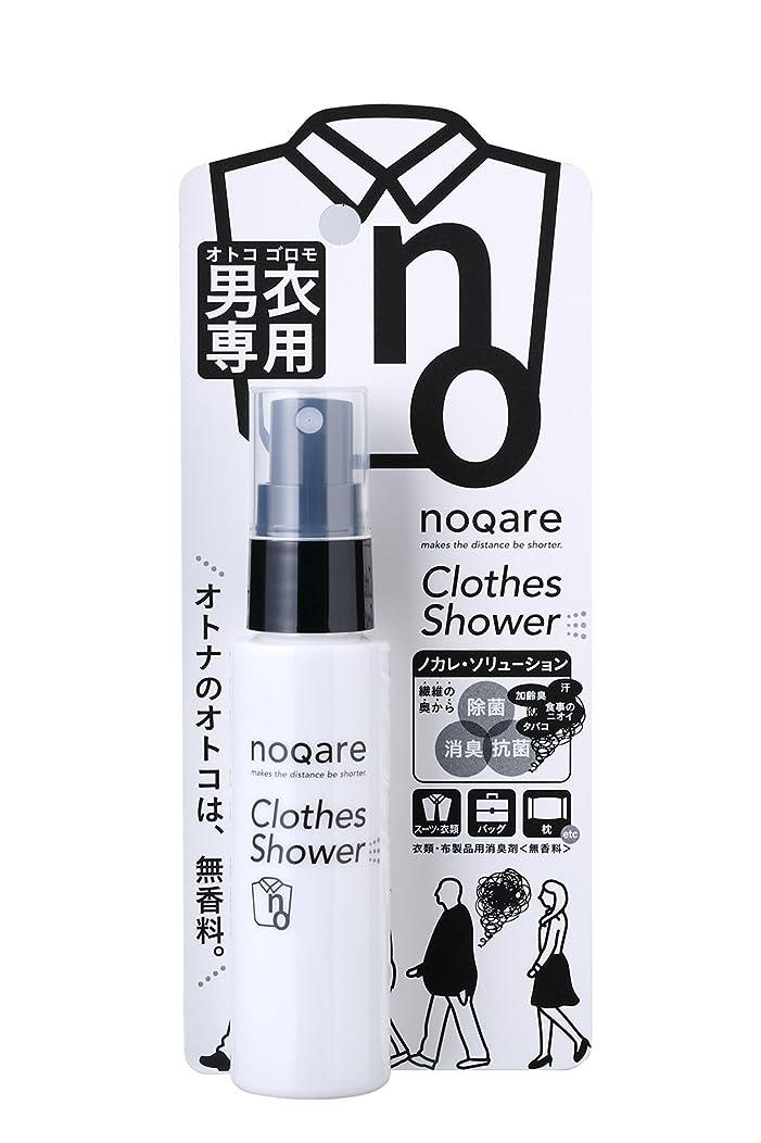 乏しい祈り反動ノカレ 男衣専用クローズシャワー 50ml