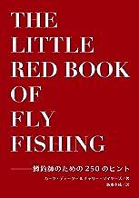 ザ・リトル・レッド・ブック・オブ・フライフィッシング ——鱒釣師のための250のヒント