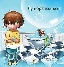 Лу пора мыться! (Russian Edition)