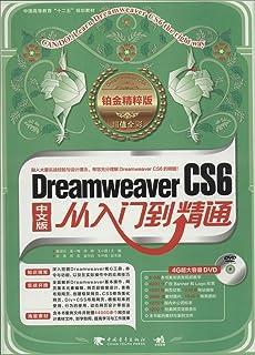 Dreamweaver CS6从入门到精通(铂金精粹版)(附DVD光盘1张)