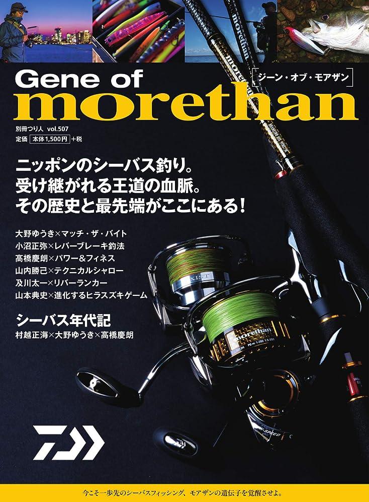 可愛い提供する水素別冊つり人シリーズ Gene of Morethan (2019-09-26) [雑誌]