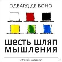Six Thinking Hats [Russian Edition]