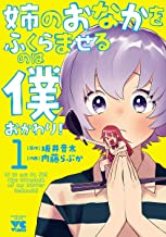 表紙: 姉のおなかをふくらませるのは僕 おかわり! 1 (ヤングチャンピオン・コミックス)   内藤らぶか