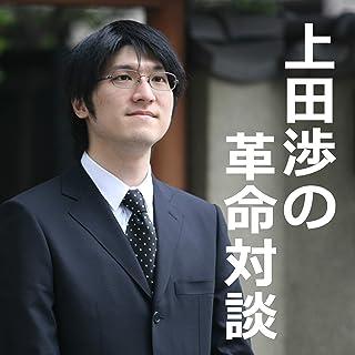 上田渉の革命対談第9回 渡邉美樹×上田渉「教育革命」