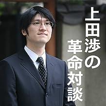 上田渉の革命対談第5回 浜口隆則×上田渉「起業革命」
