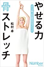 表紙: やせる力 骨ストレッチ (文春e-book) | 松村卓