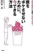 表紙: 親をボケさせないために、今できる方法 (扶桑社BOOKS) | 藤田紘一郎