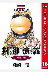 封神演義 カラー版 16 (ジャンプコミックスDIGITAL) Kindle版