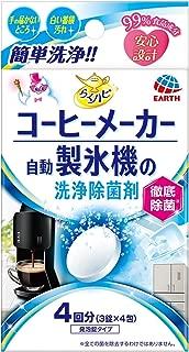らくハピ コーヒーメーカー・自動製氷機の洗浄除菌剤 [3錠×4包入]