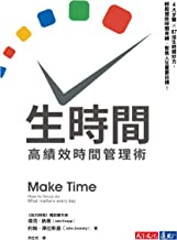 生時間:高績效時間管理術: Make Time How to focus on what matters every day (Traditional Chinese Edition)