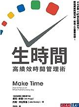 生時間:高績效時間管理術: Make Time How to focus on what matters every day (Traditional Chinese Edition)