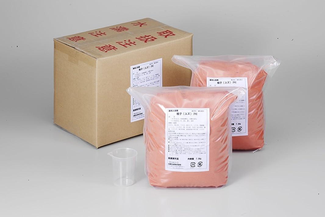 ルー死溶けた業務用入浴剤「ユズ」15kg(7.5kg×2)