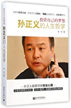 Invest for Your Dream (Masayoshi Son¡¯s Philosophy of Life)