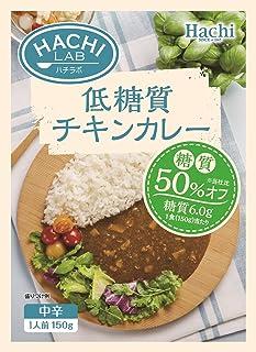 ハチ食品 低糖質チキンカレー中辛 150g×10袋