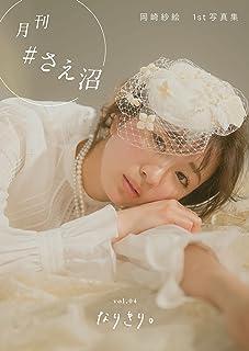 月刊#さえ沼 vol.04 なりきり。