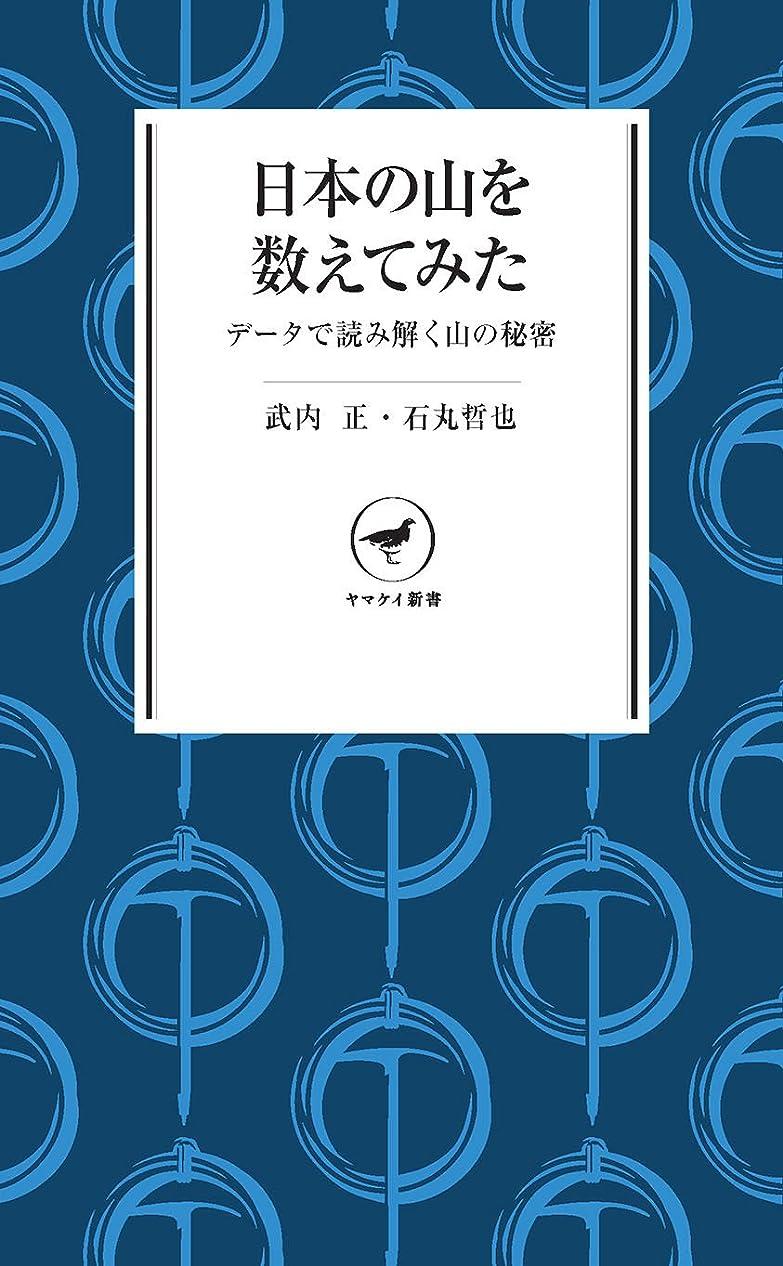 サービスプレートマンモスヤマケイ新書 日本の山を数えてみた データで読み解く山の秘密