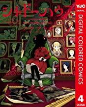 表紙: シャドーハウス カラー版 4 (ヤングジャンプコミックスDIGITAL) | ソウマトウ