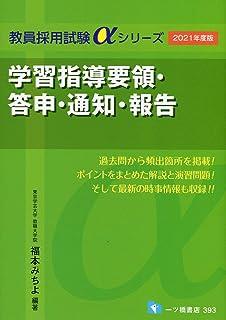 学習指導要領・答申・通知・報告 [2021年度版] (教員採用試験アルファシリーズ)