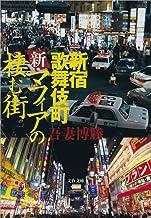 表紙: 新宿歌舞伎町 新・マフィアの棲む街 | 吾妻 博勝