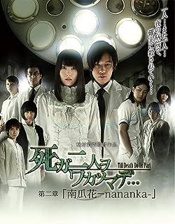 死ガ二人ヲワカツマデ— 第二章 「南瓜花-nananka-」