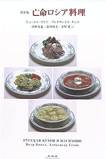 亡命ロシア料理
