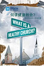 What Is A Healthy Church? Chinese (9Marks) (Chinese Edition)