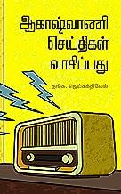 ஆகாஷ்வாணி: செய்திகள் வாசிப்பது (Tamil Edition)