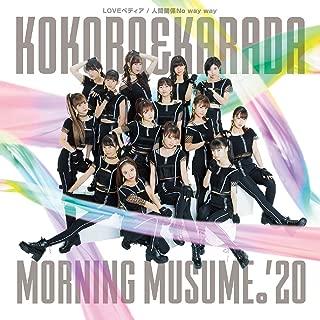 KOKORO&KARADA/LOVEペディア/人間関係No way way(初回生産限定盤SP)(DVD付)(特典なし)...