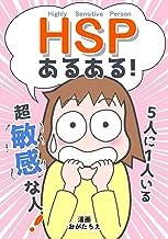 表紙: HSPあるある! | おがたちえ