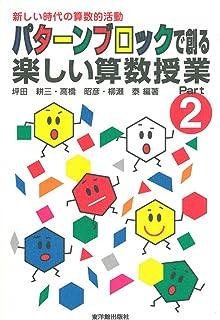 パターンブロックで創る楽しい算数授業〈Part2〉新しい時代の算数的活動