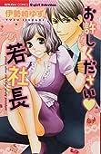 お許しください♥若社長 (ぶんか社コミックス S*girl Selection)