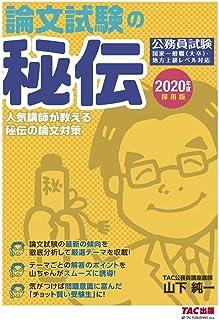 公務員 論文試験の秘伝 2020年度採用 (公務員試験)