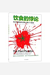 """The Plant Paradox: The Hidden Dangers in """"""""Healthy"""""""" Foods That Cause Disease and Weight Gain (Chinese Edition) Hardcover"""