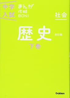 歴史下巻 改訂版 (中学入試まんが攻略BON!)