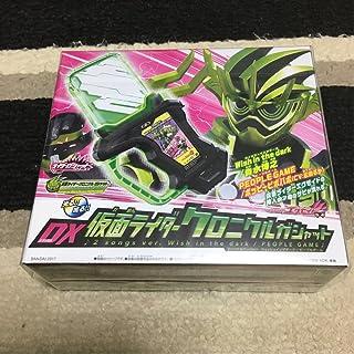 仮面ライダーエグゼイド オリジナルTVサウンドトラック 3CD+DX仮面ライダークロニクルガシャット