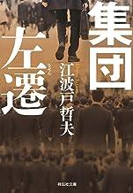 表紙: 集団左遷 新装版 (祥伝社文庫) | 江波戸哲夫