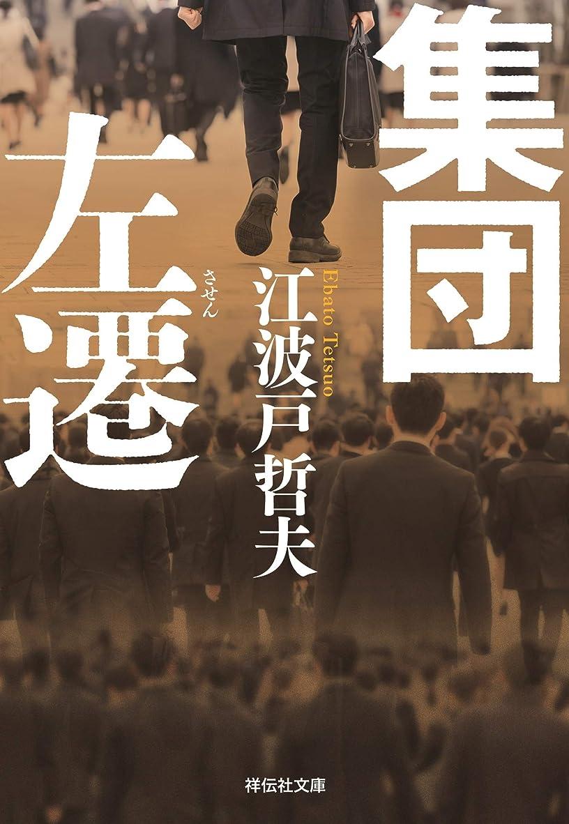 摂氏パントリーピッチ集団左遷 新装版 (祥伝社文庫)