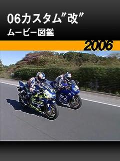 """06カスタム""""改""""ムービー図鑑[2006]"""