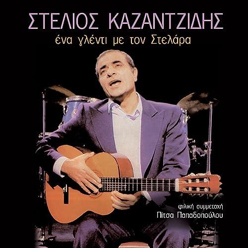f913665f7c Ena Glenti Me Ton Stelara by Pitsa Papadopoulou Stelios Kazantzidis on  Amazon Music - Amazon.com