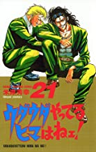 表紙: ウダウダやってるヒマはねェ! 21 (少年チャンピオン・コミックス)   米原秀幸