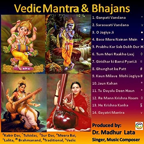 Saraswati Vandana Mantra Mp3 Download