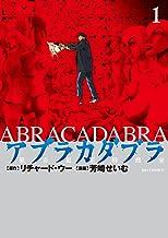 表紙: アブラカダブラ ~猟奇犯罪特捜室~(1) (ビッグコミックス)   リチャード・ウー