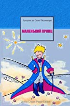 Malenkiy Princ (Russian Edition)