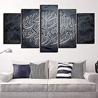 Amazon.fr : tableau calligraphie arabe