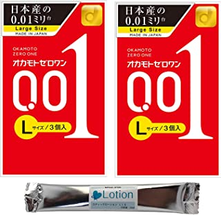 オカモトゼロワン 001 Lサイズ 3個入 2箱セット スティックローション1本付き オカモト コンドーム 0.01mm 避妊具 condom ラージ 2箱セット