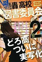 表紙: 共鳴せよ!私立轟高校図書委員会: 2 (ZERO-SUMコミックス) | D・キッサン