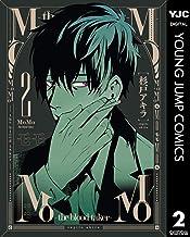 表紙: MoMo -the blood taker- 2 (ヤングジャンプコミックスDIGITAL) | 杉戸アキラ