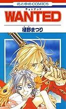 表紙: WANTED (花とゆめコミックス) | 樋野まつり