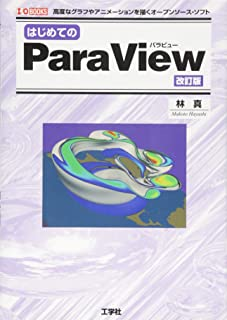 はじめてのParaView (I・O BOOKS)