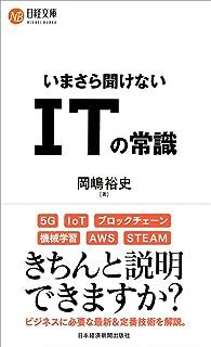 いまさら聞けない ITの常識 (日経文庫)
